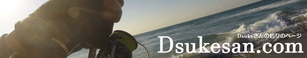 Dsukeさんの釣りのページ
